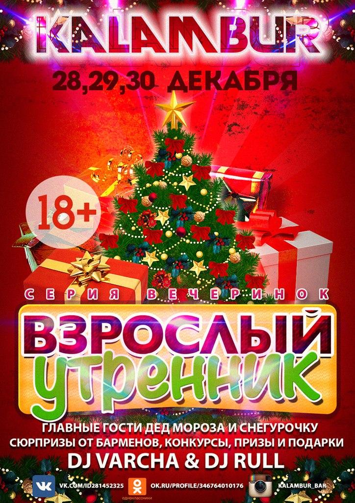 Афиша Рославль Взрослый утренник