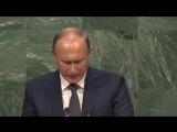 Выступление Владимира Путина в ООН 28.09.2015 Владимир Путин на Генассамблеи ООН