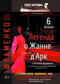 Легенда о Жанне д'Арк. Фламенко. 6 февраля.
