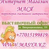 MASYA.KZ - Слинги, Одежда для мам и деток.