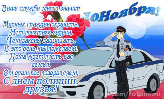 Картинки полиция поздравления с