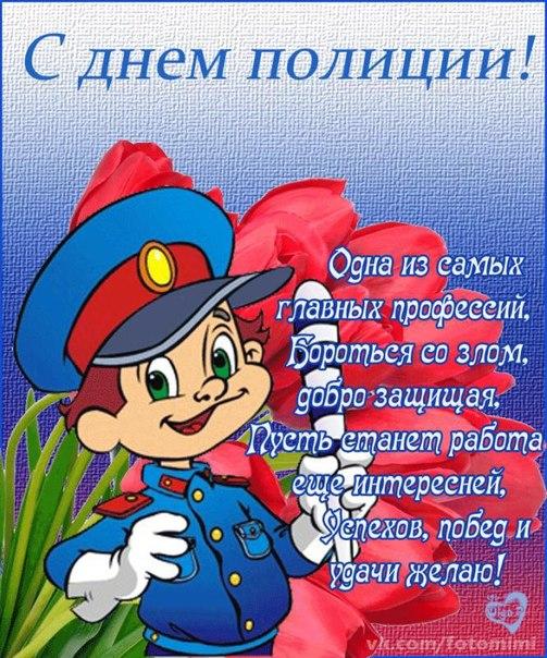 Поздравления с днем полиций мужчине