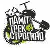 Памп-трек Строгино
