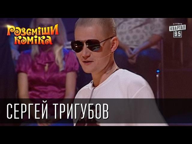 Рассмеши Комика сезон 4й выпуск 5 Сергей Тригубов г Москва