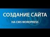 Как быстро создать свой Сайт на WordPress - Пошаговое руководство!