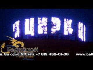 Цирк Иваново - пиксельная вывеска производства компании Балтийский Дракон