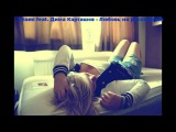 Shami feat. Дима Карташов - Любовь на расстоянии