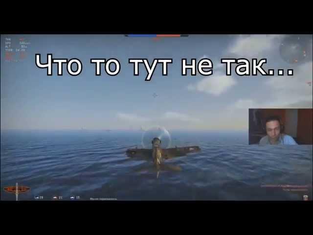 Юмор Как летать БЕЗ КРЫЛЬЕВ в War Thuner