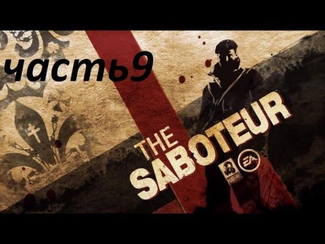 The Saboteur прохождение часть 9 взрываем нациские машины