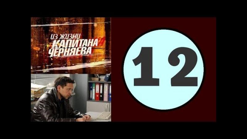 Из жизни капитана Черняева 12 серия (2009 год) (русский сериал)