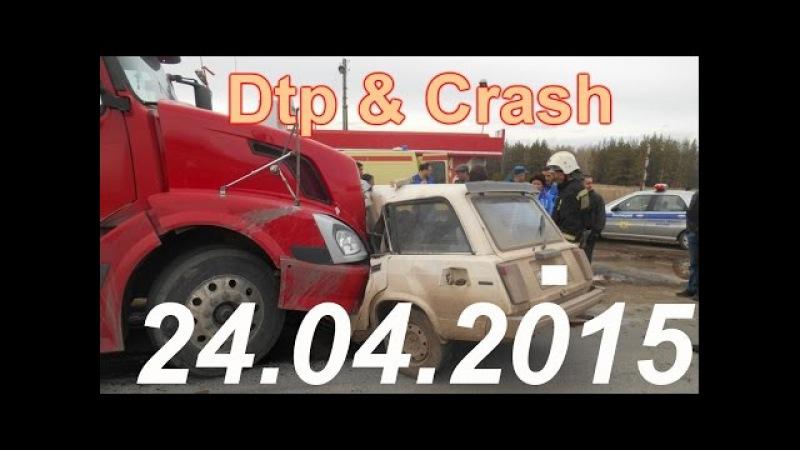 Видео аварии дтп происшествия за сегодня 24 апреля 2015 Car Crash Compilation april