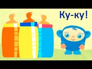 Мультфильмы для малышей BabyFirstTV - Мультики для самых маленьких - Ку-ку, ты где? - мультфильм 5