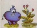 Бегемотик (Эдуард Назаров, 1975 год) / Little Hippo (Eduard Nazarov, 1975)