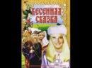 Весенняя сказка / Spring Tale 1971 фильм смотреть онлайн