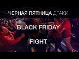 Черная пятница, драки (Black Friday Fight Compilation)