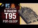 В общем T95 - рэп-обзор от EliteDualistTV и WoT RAP Обзор [World of Tanks]