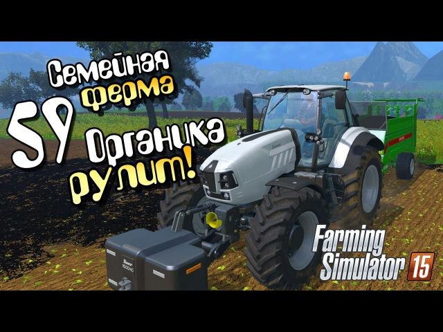 Органика рулит! - ч59 Farming Simulator 2015