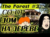 The Forest #3 CO OP Дом на дереве