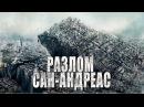 Разлом Сан Андреас 2015 Фильм Смотреть Онлайн, 12, Катастрофа, Новинки Кино!