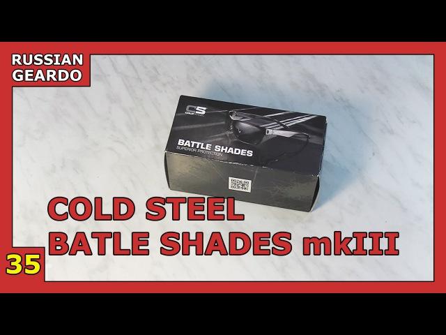 Episode 35 - Cold Steel Battle Shades Mark III [Russian Geardo] (21)