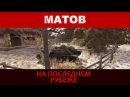Алексей Матов - На последнем рубеже