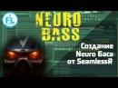 Как сделать Neuro Bass в FL Studio. Ресэмплинг Reese баса урок от SeamlessR на русском