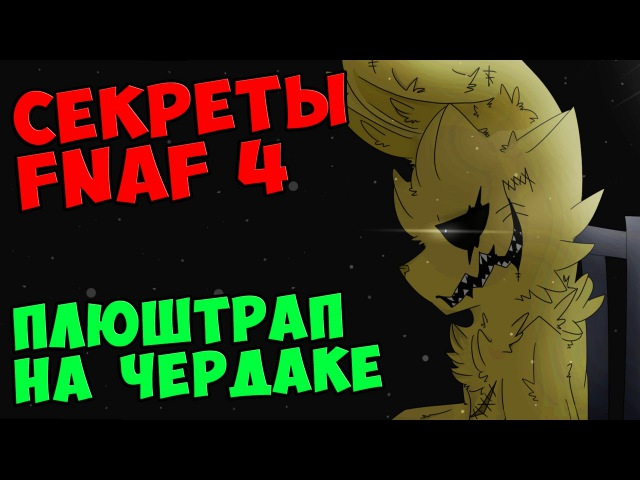 Five Nights At Freddy's 4 - ПЛЮШТРАП НА ЧЕРДАКЕ