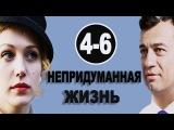 Непридуманная жизнь | Екатерина 4-5-6 серия Мелодрама Драма Фильм Сериал 2015
