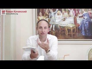 Млм лидер Роман Качинский, Книга