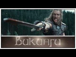 Сериал Викинги 1 сезон Vikings смотреть онлайн бесплатно!