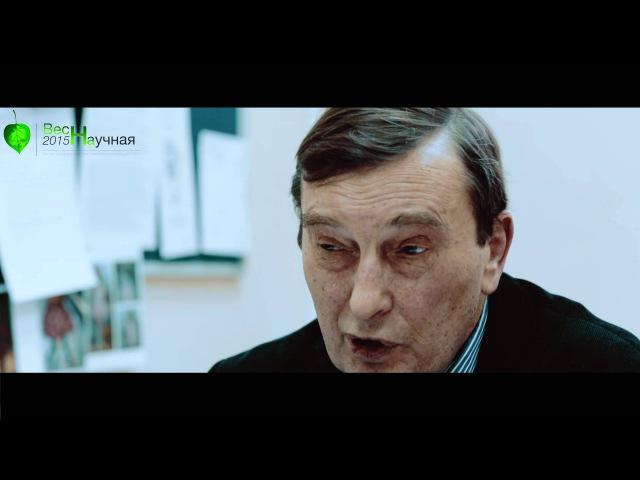 Научная весна 2015. Интервью с Сергеем Григорьевичем Корконосенко