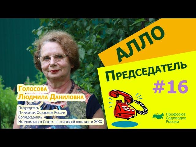 Алло, Председатель?! 16 - Добиваем конституцию для садоводов