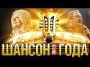«Шансон Года 2012» - Золотая Коллекция!