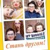 Лучшие друзья Россия (Best Buddies Russia)