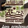 День рождения Latina Club Kharkov на Кубе