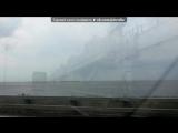 Поездка на Финский залив под музыку Ирина Круг и Александр Брянцев - Ты просто дождь. Picrolla