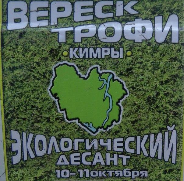 """Трофи-Рейд """"Вереск Трофи"""".  10.10.2015 года CgzhOEpkizQ"""
