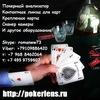 Уникальные товары для покера