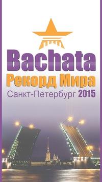 Бачата / Рекорд Мира / Санкт-Петербург 2015