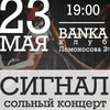 23/05 | Сигнал | Banka Soundbar