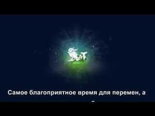 Гороскоп для Козерога на ноябрь 2015 года.