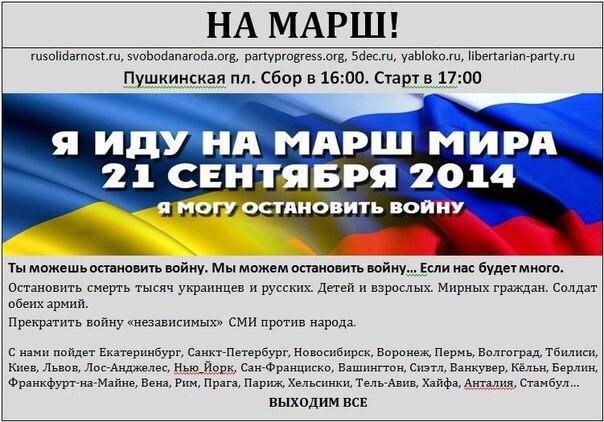 Сегодня американцы и европейцы выйдут на акции в поддержку Украины - Цензор.НЕТ 4364