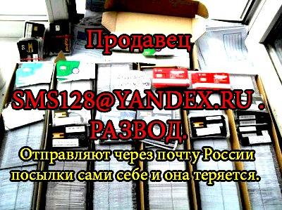 Продавец из екатеринбурга sms128@yandex ru