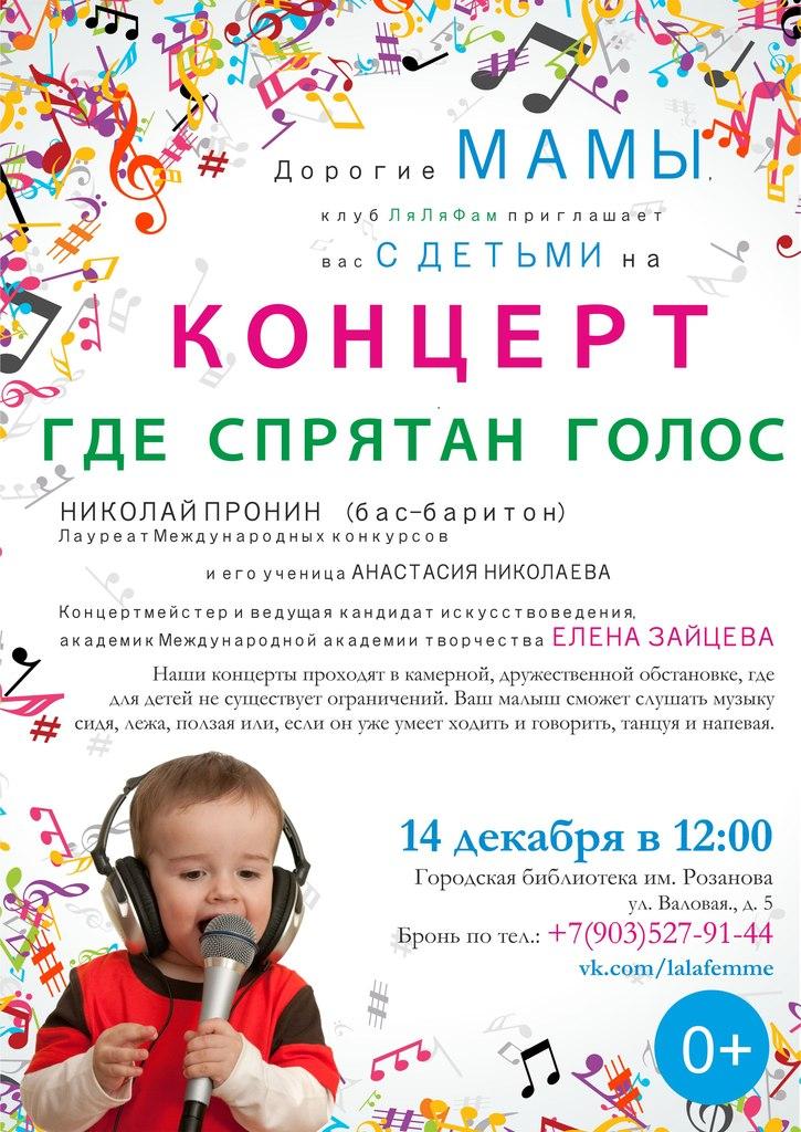 Афиша Сергиев Посад Где спрятан голос