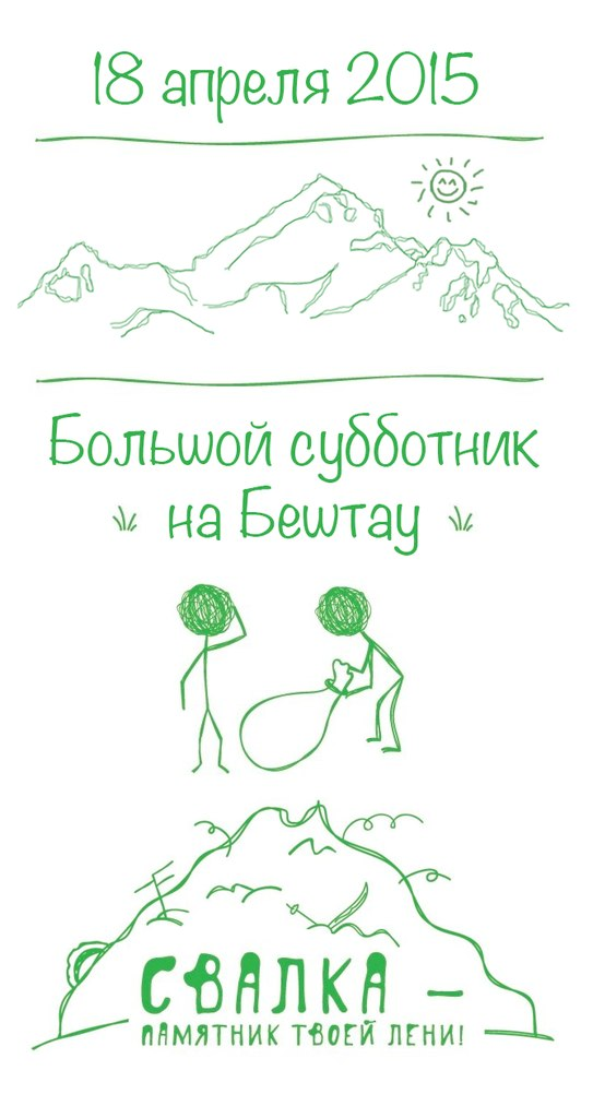 Афиша Пятигорск Большой субботник на Бештау
