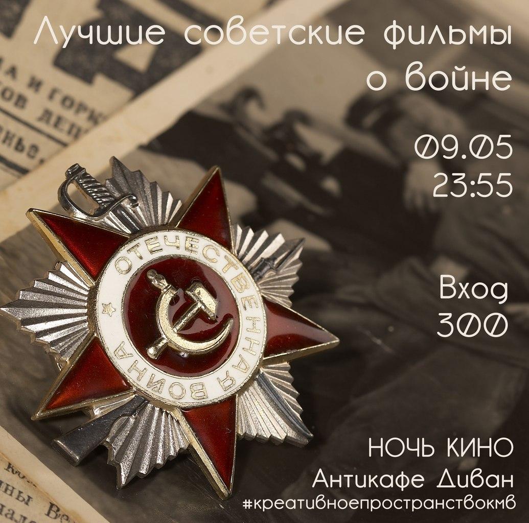 Афиша Пятигорск Лучшие советские фильмы о войне / Ночь Кино