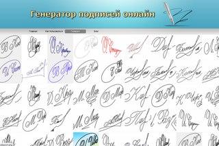Генератор росписей - Онлайн сервисы