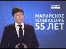 Константин Иванов о Марийском телевидении