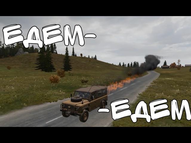 Arma 2 Dayz Epoch - Едем-едем в соседнее село на дискотеку.