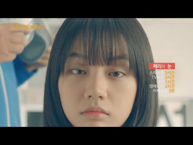 혜리 센스맘 아이러브 광고 눈마사지기 (혜리30초 15초 성동일30초 15초) Girls Day Hyeri CF 4590